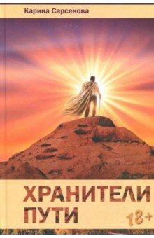 Хранители пути - Карина Сарсенова