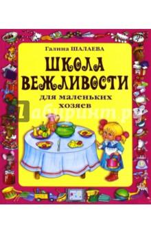 Школа вежливости для маленьких хозяев - Шалаева, Иванова