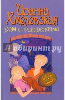 Дом с привидениями - Иоанна Хмелевская