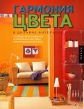 Марта Джилл: Гармония цвета в дизайне интерьера. Руководство по созданию великолепных цветовых комбинаций