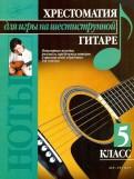 Павел Иванников: Хрестоматия для игры на шестиструнной гитаре. 5 класс