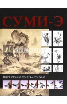 Купить Суми-э. Постигаем шаг за шагом ISBN: 978-985-13-9974-7