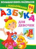 Валентина Дмитриева - Азбука для девочек. Большая книга раскрасок с наклейками обложка книги