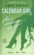 Одри Карлан - Calendar Girl. Всё имеет цену обложка книги