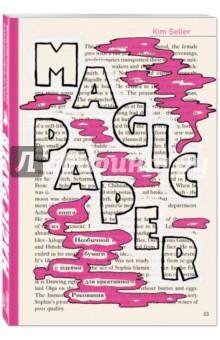 Купить Magic Paper. Книга из необычной бумаги с идеями для креативного рисования ISBN: 978-5-699-95574-9