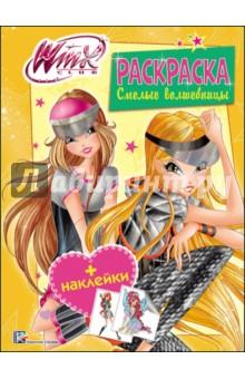 Купить WINX. Раскраска с наклейками. Смелые волшебницы ISBN: 978-5-378-27101-6