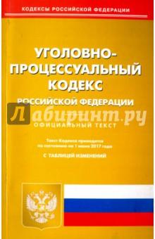 Уголовно-процессуальный кодекс Российской Федерации на 01.06.17
