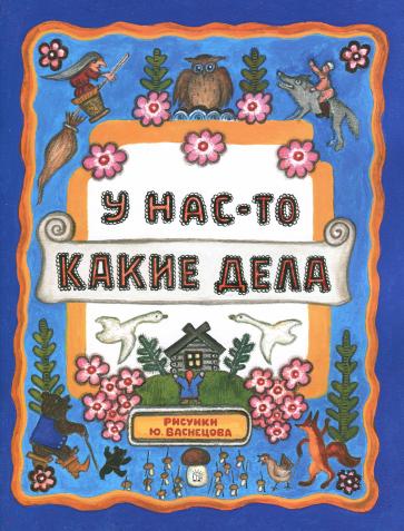 Козлята, барашки и котики в рисунках Юрия Васнецова