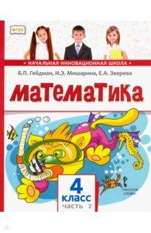 Гейдман, Мишарина, Зверева: Математика. Учебник. 4 класс. Часть 2. Второе полугодие. ФГОС  - купить со скидкой