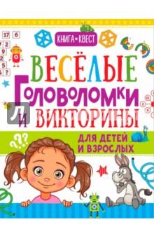 Купить Веселые головоломки и викторины для детей взрослых ISBN: 978-5-17-102096-5