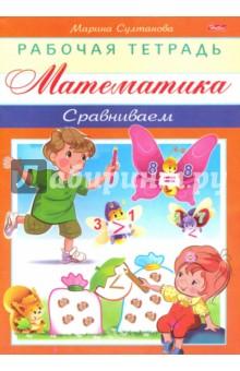 Купить Марина Султанова: Математика. Сравниваем