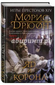 Купить Яд и корона ISBN: 978-5-699-96656-1