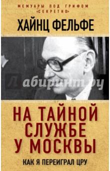 Купить На тайной службе у Москвы. Как я переиграл ЦРУ ISBN: 978-5-906947-60-4