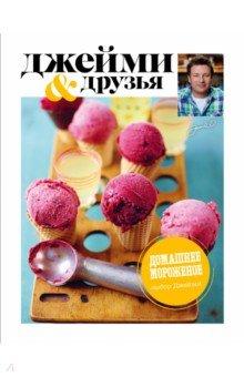 Купить Выбор Джейми. Домашнее мороженое ISBN: 978-5-699-93908-4