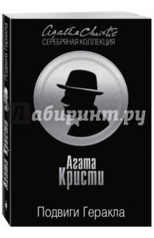 Купить Подвиги Геракла ISBN: 978-5-699-96653-0