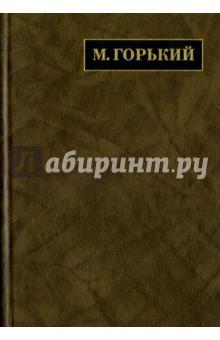 Купить Максим Горький: Полное собр. соч. и письма. В 24т. Т.7. Письма ISBN: 5-02-022536-3