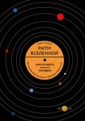 Стивен Строгац - Ритм Вселенной. Как из хаоса возникает порядок в природе и в повседневной жизни обложка книги