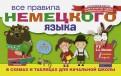 Сергей Матвеев: Все правила немецкого языка в схемах и таблицах для начальной школы