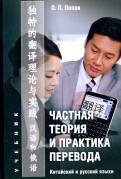 Олег Попов: Частная теория и практика перевода. Китайский и русский языки. Учебник