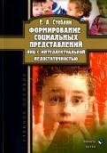 Елена Стебляк: Формирование социальных представлений лиц с интеллектуальной недостаточностью. Учебное пособие