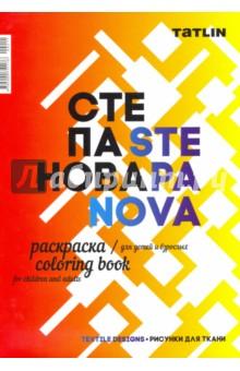 Купить Раскраска для детей и взрослых. Степанова. Рисунки ткани ISBN: 978-5-00075-117-6