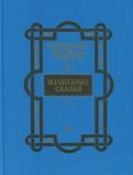 Шарль Перро - Волшебные сказки обложка книги