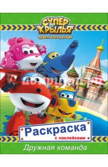 Купить Раскраски с наклейками. Дружная команда ISBN: 978-5-378-27120-7