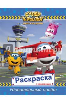 Купить Раскраски с наклейками. Удивительный полет ISBN: 978-5-378-27122-1