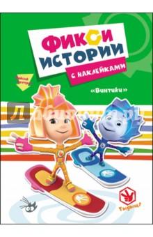 Купить Фиксики. Винтики ISBN: 978-5-378-26880-1