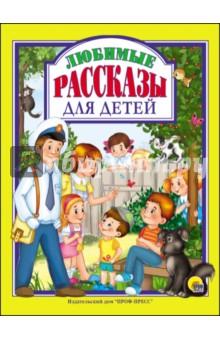 Любимые рассказы для детей ISBN: 978-5-378-27118-4  - купить со скидкой