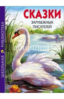 Купить Перро, Гримм, Андерсен: Сказки зарубежных писателей ISBN: 978-5-378-26756-9