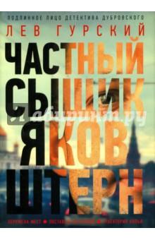 Частный сыщик Яков Штерн. Трилогия - Лев Гурский