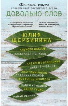 Довольно слов. Феномен языка современной российской прозы ISBN: 978-5-699-97267-8  - купить со скидкой