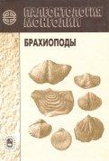 Алексеева, Афанасьева, Грунт: Палеонтология Монголии. Брахиоподы