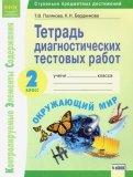 Полякова, Бердникова: Окружающий мир. 2 класс. Тетрадь диагностических тестовых работ. ФГОС