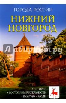 Купить Нижний Новгород. Энциклопедия ISBN: 978-5-386-09992-3