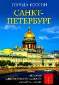 Санкт-Петербург. Энциклопедия