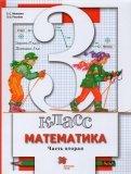 Минаева, Рослова - Математика. 3 класс. Учебник. В 2-х частях. Часть 2. ФГОС обложка книги