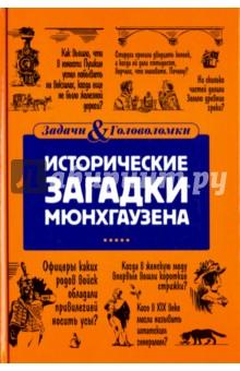 Исторические загадки Мюнхгаузена - Елена Первушина