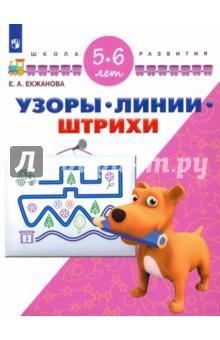 Купить Елена Екжанова: Узоры. Линии. Штрихи. Для детей 5-6 лет ISBN: 978-5-09-048509-8