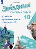 Радислав Мильруд: Английский язык. Сборник грамматических упражнений. 10 класс