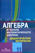 Ткачева, Шабунин, Федорова - Алгебра. 11 класс. Дидактические материалы. Углубленный уровень обложка книги