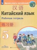 Сизова, Чэнь, Чжу: Китайский язык. Второй иностранный язык. 5 класс. Рабочая тетрадь. ФГОС