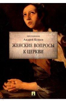 Женские вопросы к Церкви - Андрей Кураев