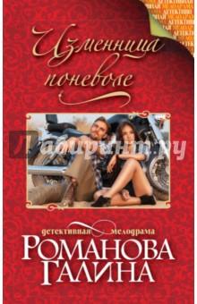 Купить Галина Романова: Изменница поневоле ISBN: 978-5-699-97503-7