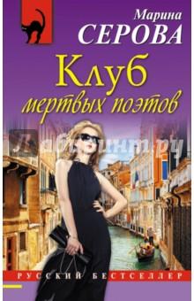 Купить Марина Серова: Клуб мертвых поэтов ISBN: 978-5-699-98108-3