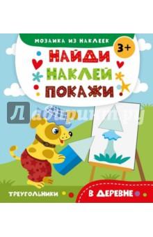 Купить В деревне ISBN: 978-617-690-820-3
