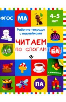 Купить Читаем по слогам. Рабочая тетрадь с наклейками ISBN: 978-5-222-29311-9