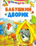 Бабушкин дворик обложка книги