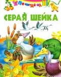 Серая шейка ( по Д. Н. Мамину-Сибиряку) обложка книги